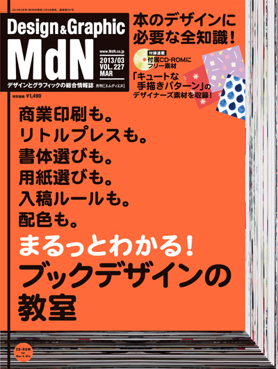 MdN_cover