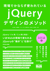 jQuery_cover