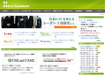 ウルシステムズ Webサイト