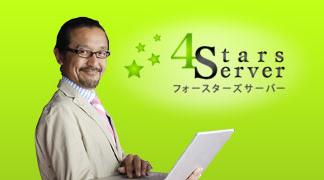 4stars-server