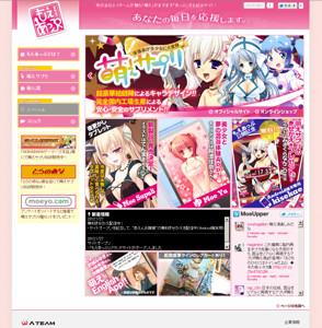 「もえあっぷ」公式サイト