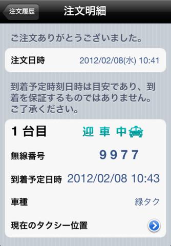 「タクシー 東京無線」