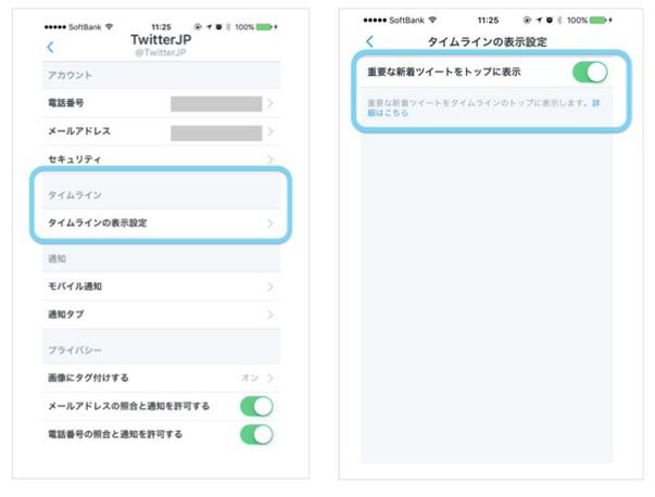 Webのtwitter.comの設定 「タイムラインの表示設定」で「重要な新着ツイートをトップに表示」をオンで新タイムラインへ