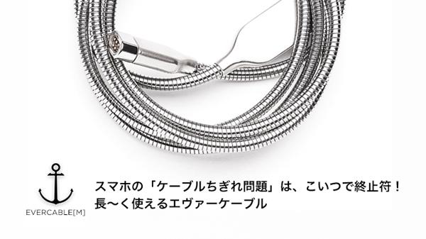 ThinkFormより、ステンレススチールを採用したちぎれない充電ケーブル「EVER CABLE」発売