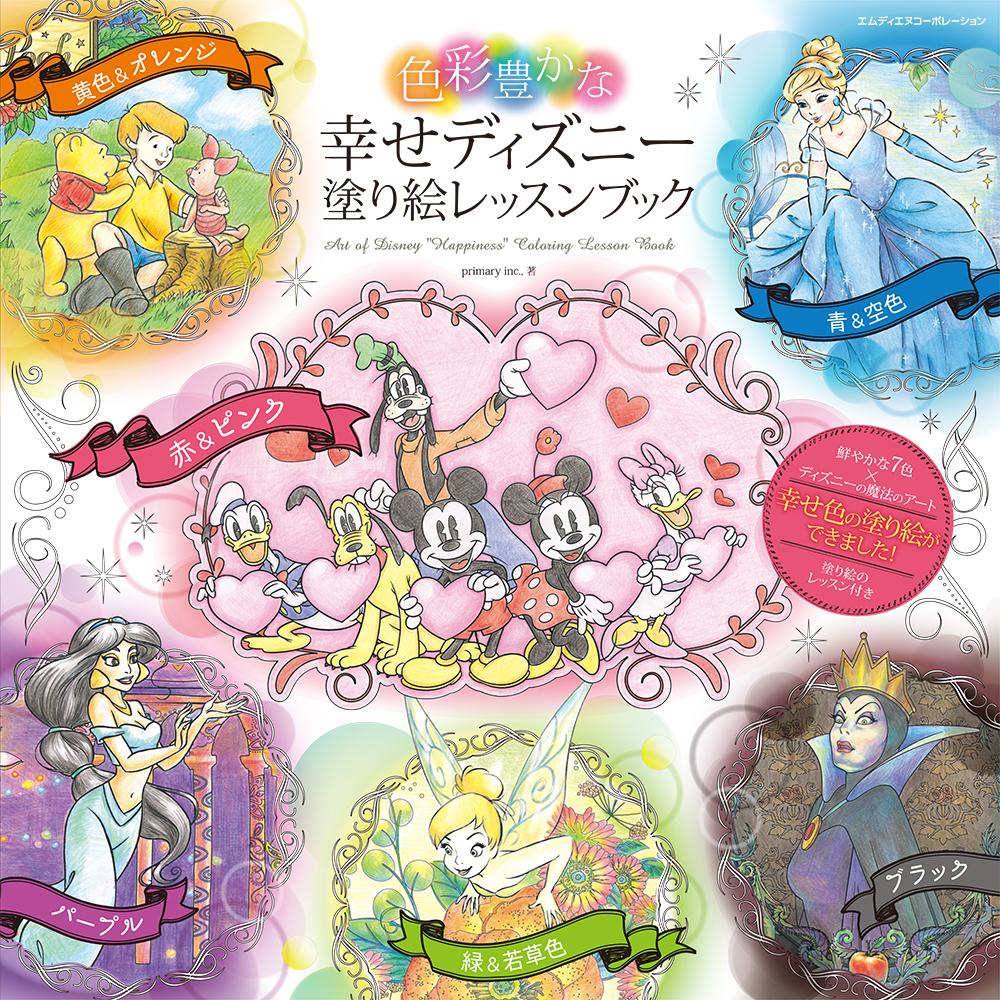色彩豊かな幸せディズニー塗り絵レッスンブック』発売 - ameba news