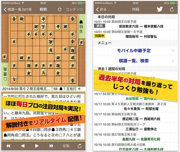将棋連盟ライブ中継イメージ