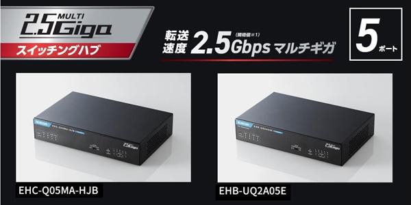 エレコム、全ポート2.5Gbps対応の5ポートスイッチングハブを発売