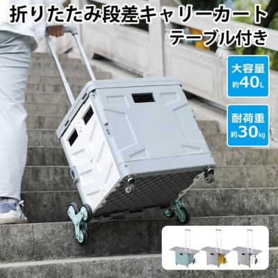 ミスターカード、段差や階段を登れる3輪タイヤの折りたたみキャリーカートを発売