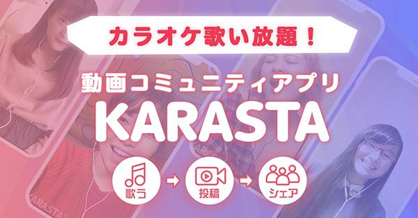 ミクシィ、カラオケを録画・投稿できる動画コミュニティアプリKARASTAリリース