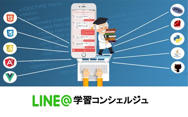 チャットで目標達成をサポートするサービス「学習コンシェルジュ」がリリース