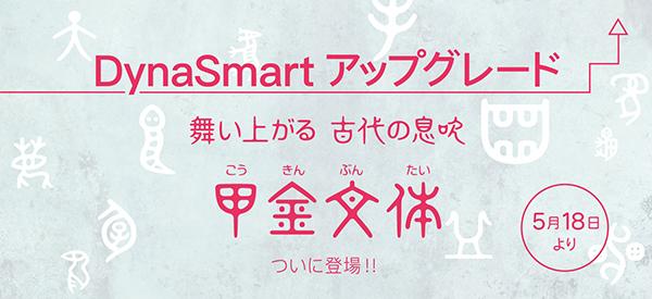 「DynaSmartシリーズ」アップグレード