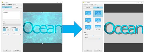画像を好みの文字の形で切り抜く「写真からロゴ文字作成」機能