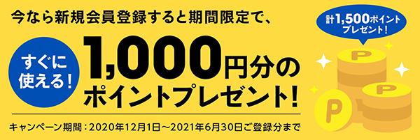 印刷の通販グラフィックが新規会員登録で1,000円分のポイントをもらえるキャンペーンを開始!