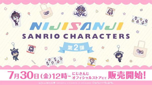 「にじさんじ×サンリオ キャラクターズ」の第2弾グッズが7月30日の12:00から販売スタート