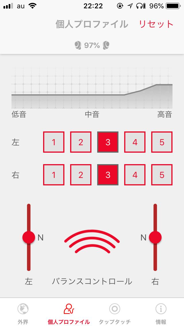左右のバランスや音域の調整にも対応します。スマホ本体側の調整機能が貧弱な場合にも便利