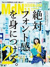 月刊MdN11月号