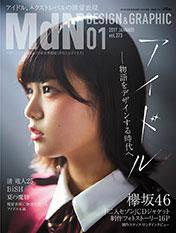 月刊MdN1月号