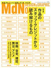 月刊MdN4月号