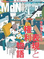 月刊MdN2月号