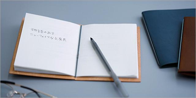物語のある、ニューフェイスな文房具/第4回 イリモノデザイン製作所「裏紙ノート」もったいないをカッコイイに変える革製のノート