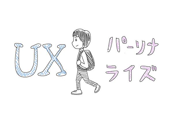 ユーザーに快適な体験を提供する「パーソナライズとUX」