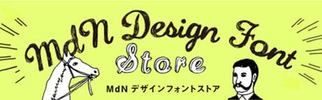 MdN DESIGNFONT STORE