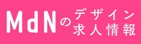 MdNの求人情報