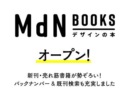 MdN BOOKS|デザインの本