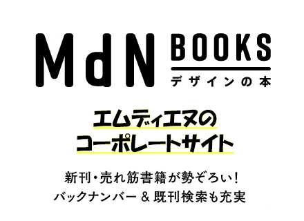 MdN BOOKS|デザインの本