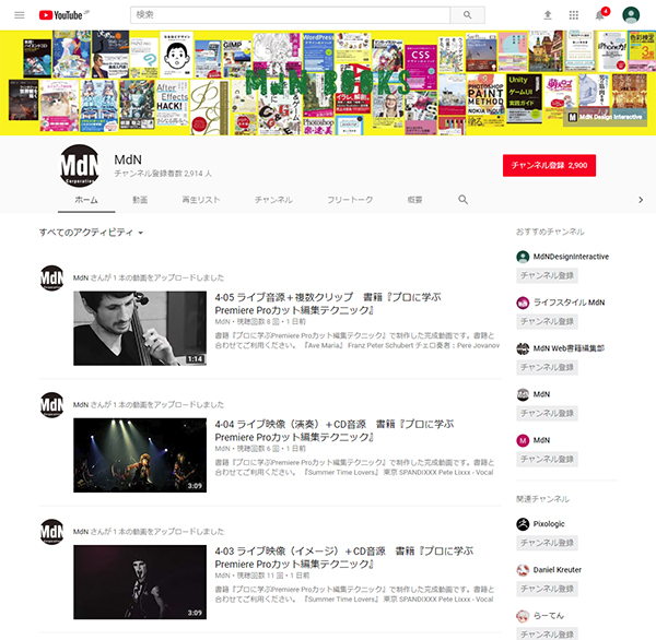 "<span style=""font-weight: bold;"">作例動画はYouTubeで公開中</span>  https://www.youtube.com/c/MdNjpn"