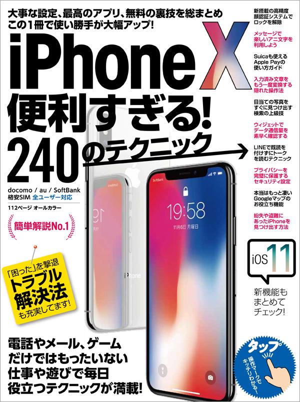 bfd9514d3c スタンダーズ株式会社は、iPhone Xをもっと便利にもっと快適に使うためのテクニック集「iPhone X便利すぎる!  240のテクニック」を11月27日に発売した。