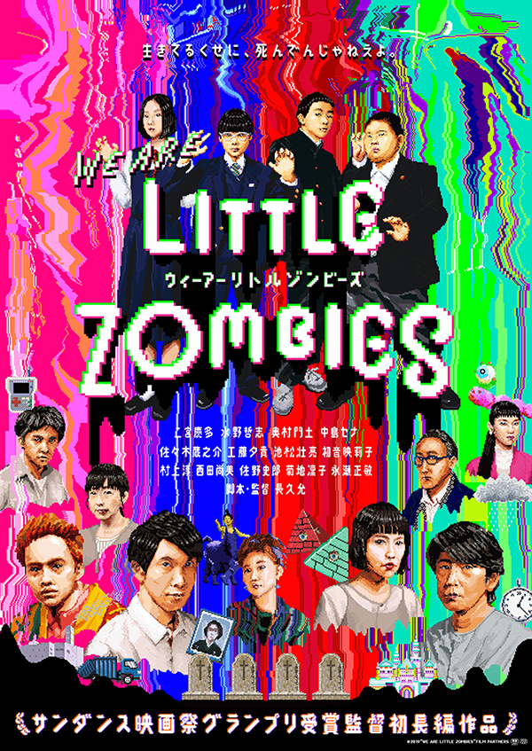 "<span style=""font-size: 10pt;""> ●Art Director+Logo Design:間野麗 映画『WE ARE LITTLE ZOMBIES』(配給:日活) 2019年6月14日(金)より全国公開 ©2019""WE ARE LITTLE ZOMBIES""FILM PARTNERS"