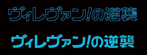 気になるフォント、知りたいフォント。 映画『リトル・サブカル・ウォーズ ~ヴィレヴァン!の逆襲~』(2020.10.8)
