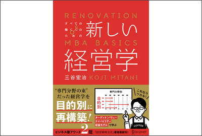 "<span style=""font-size: 10pt;"">書籍『新しい経営学/三谷宏治』 ▶︎新しさと堂々とした佇まいを文字で演出(2019.10.18)</span>"