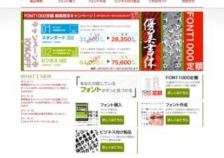 「FONT1000」書体の年間定額制ライセンスサービスがDL販売で開始