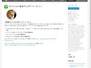 アップル、「Mac OS X 10.7.3」アップデートを公開