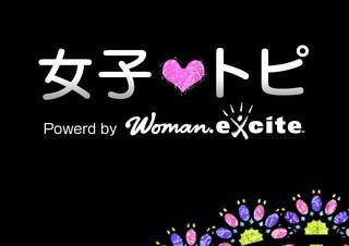 エキサイト、女性に役立つ最新情報を配信するiPhoneアプリ「女子トピ」
