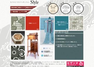 KATAGAMI Style 世界が恋した日本のデザイン もうひとつのジャポニズム