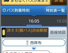 ナビタイムジャパン、バス情報を検索できるAndroidアプリ「バスNAVITIME」を公開