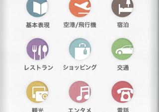 13カ国語の会話文を表示・再生できる無料iPhoneアプリ「世界会話手帳」