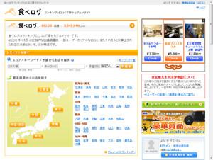 カカクコム、「食べログ」に携帯電話番号認証を導入-点数アルゴリズムも変更