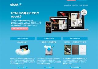 HTML5の電子カタログを自動作成/公開できるASP「ebook5のサーバー」