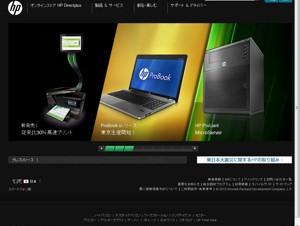 日本HP、企業向けの新たなセキュリティソリューションを発表