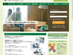 リクルートゼクシィなび、Web婚活サービス「TwinCue」を提供開始