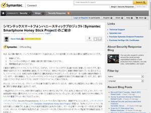 紛失したスマートフォンが戻ってくる確率は50%-Symantecが実験結果を発表
