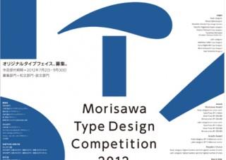 モリサワ、「タイプデザインコンペティション2012」の開催を発表