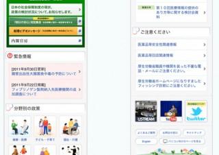 厚生労働省が官公庁では初となるスマートフォン向け専用サイトを開設