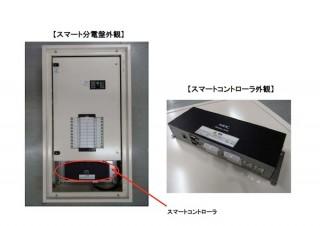 """NEC、オフィスやデータセンターの""""電力を見える化""""する「スマート分電盤」を提供"""