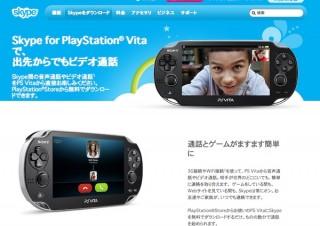 PlayStation Vita向けSkypeアプリ「Skype for PS Vita」の提供をスタート