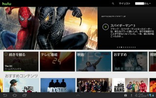 Hulu、Androidアプリ「Hulu」のユーザーインターフェイスを一新